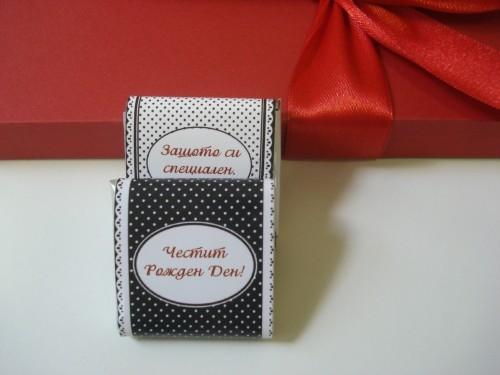 Мини шоколад различни дизайни – Честит рожден ден!