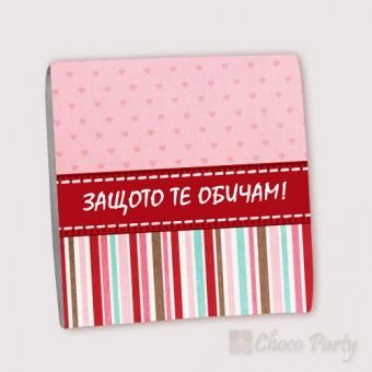 Мини шоколад – Цветно изкушение за Св.Валентин