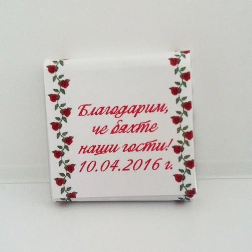 Сватбен мини шоколад – Щастливи младоженци