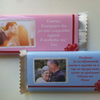 Шоколадова картичка – Изпратено с любов