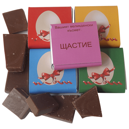 Великденски шоколадови късметчета