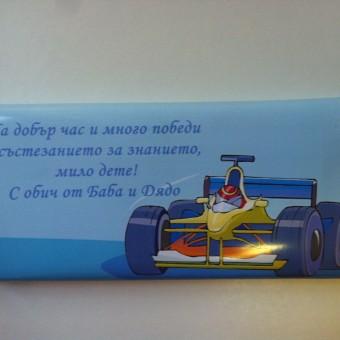 Шоколадова картичка – Подарък за новата учебна година