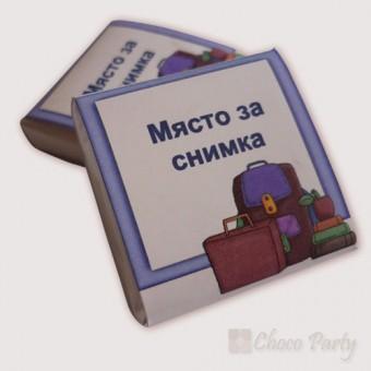 Мини шоколад със снимка за първия учебен ден