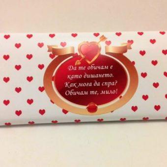 Шоколадова картичка – От все сърце
