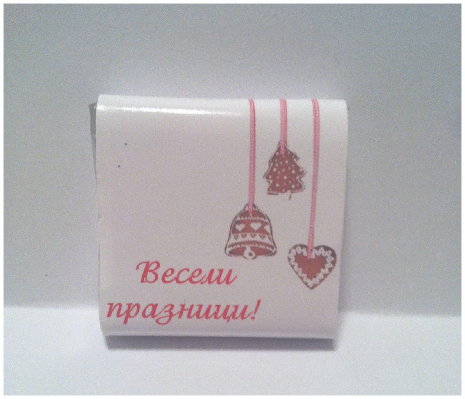 Коледен комплект мини шоколади  – Лично за теб