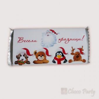 Шоколадова картичка – Помощниците на Дядо Коледа – 100 гр.