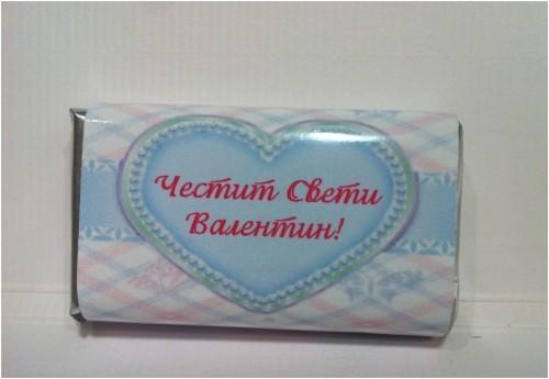 Шоколадово кюлче – Св.Валентин
