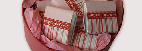 Шоколадова бонбониера за Св. Валентин