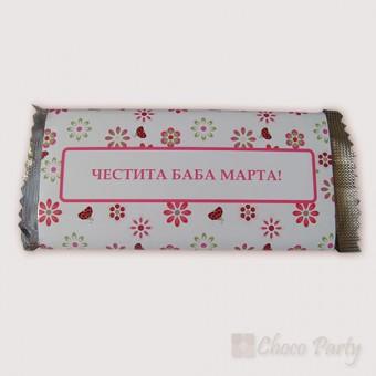 Шоколадова картичка за Баба Марта – Цветен поздрав
