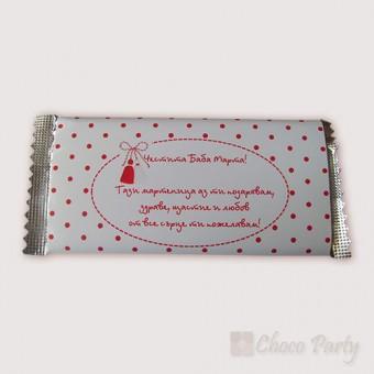 Шоколадова картичка за Баба Марта – Класически