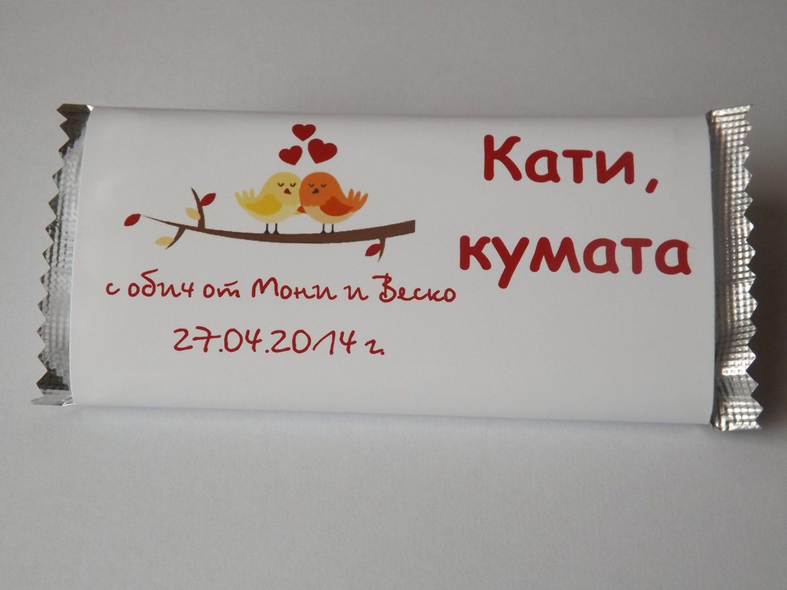 Сватбен подарък за кумовете – шоколадова картичка