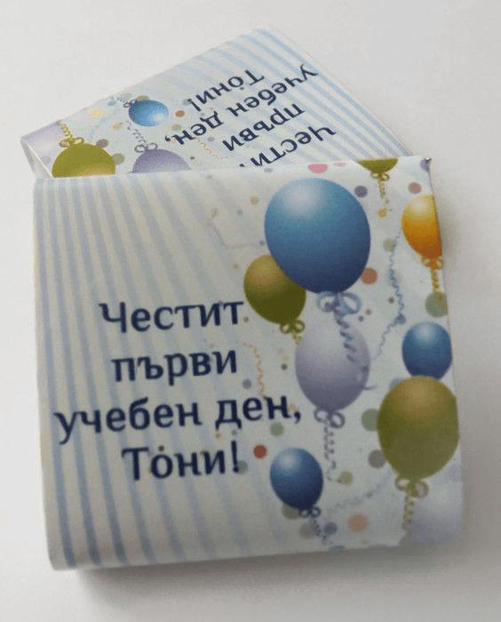 Бонбониера Перла – Шоколадов първи учебен ден