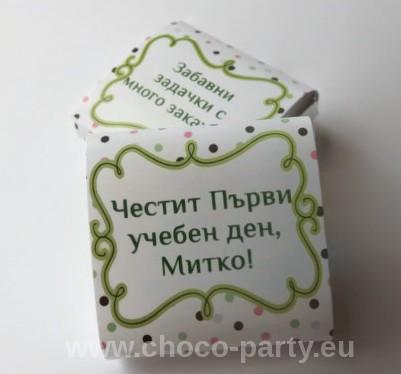 Мини шоколади – Първи учебен ден
