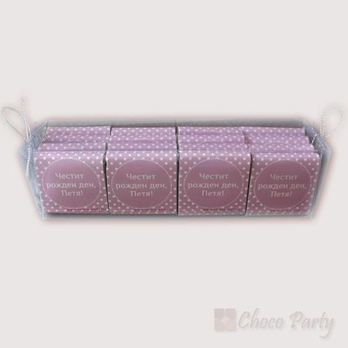 Прозрачна кутийка с мини шоколади  – Стилен подарък