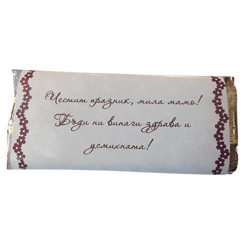 Шоколадова картичка за 8-ми март с пожелание и снимка