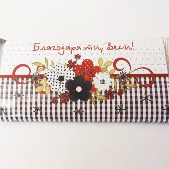 Шоколадова картичка – Подарено с любов