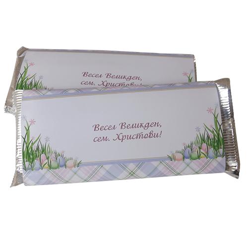 Шоколадова картичка – Поздрав за Великден