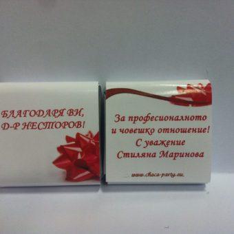 Мини шоколади различни дизайни – Благодаря!