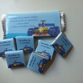 Комплект за момче – Спортна кола в синьо