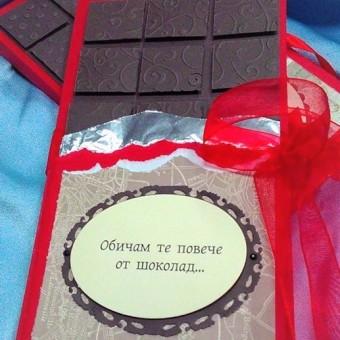Голяма шоколадова картичка за голяма любов!