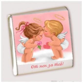 Шоколадови бонбони за Св.Валентин – От мен за теб