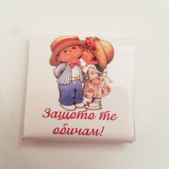 Шоколадови бонбони за Св.Валентин – Целувка