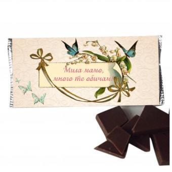Шоколадова картичка – Нежен винтидж
