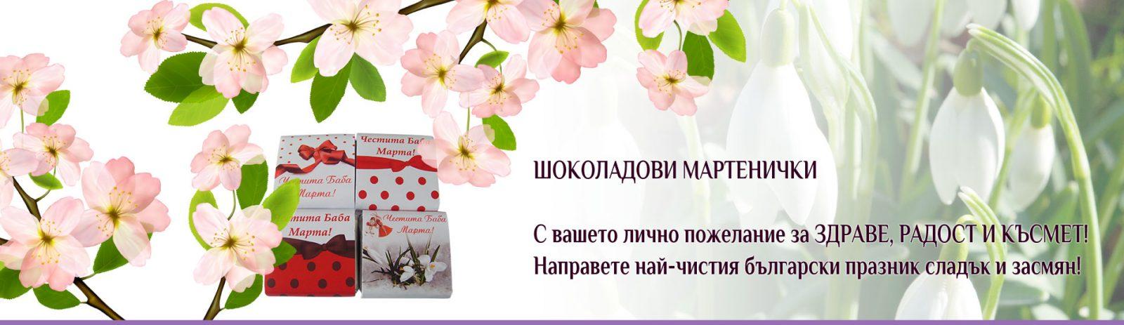 слайден Баба Марта mart-1