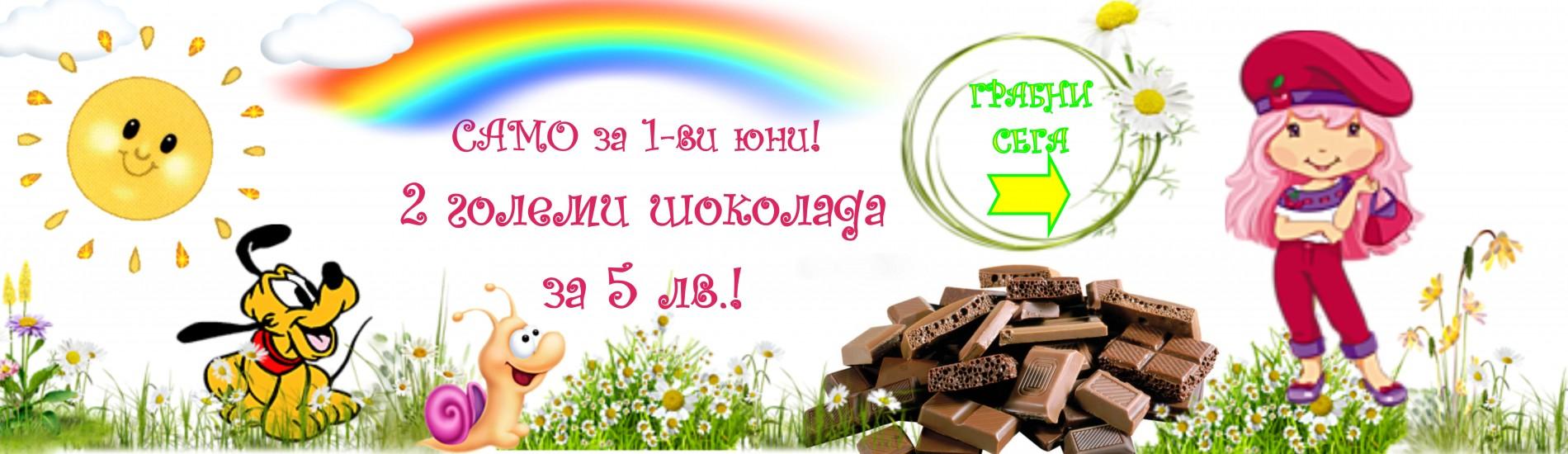 СЛАЙДЕР 1 ЮНИ 2 големи шоколада