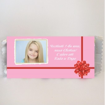 Комплект 2 шоколадови картички за 15-ти септември!