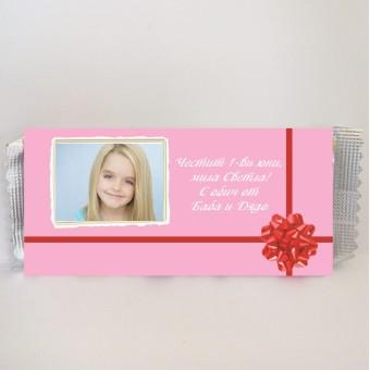 САМО СЕГА – Комплект 2 шоколадови картички за 15-ти септември!
