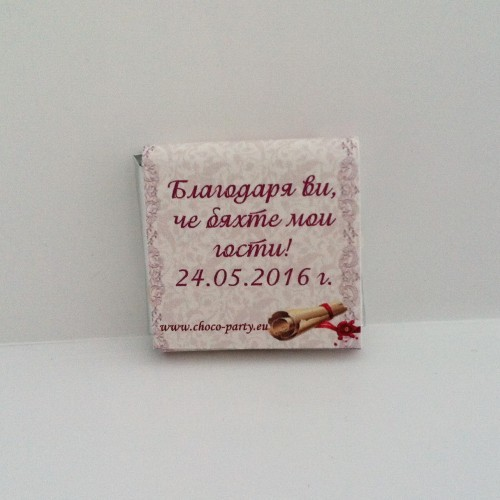 Мини шоколади – Абитуриентка!