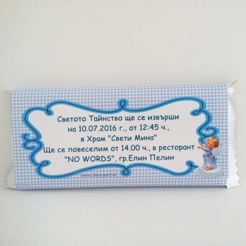 Шоколадова покана за Кръщене