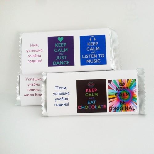 Шоколадова картичка –  За тинейджъри