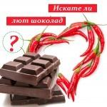 лют шоколад