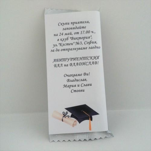 Шоколадова картичка/покана – Абитуриенти