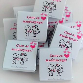 Сватбен мини шоколад – Само за младоженци!