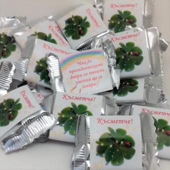 Комплект 30 шоколадчета – Късмет за всеки ден