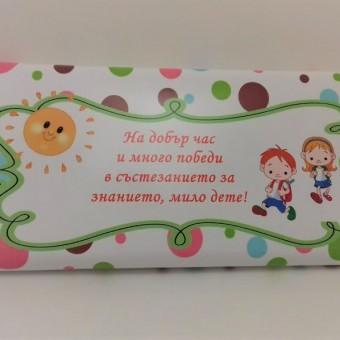 Шоколадова картичка – На добър час!
