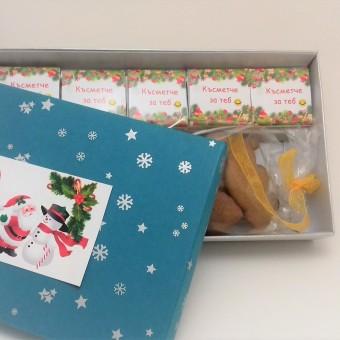Ново – Коледна кутия с медени бисквитки и шоколадови късмети
