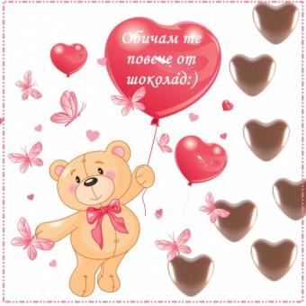 НОВО – 30 шоколадови сърца и валентинка