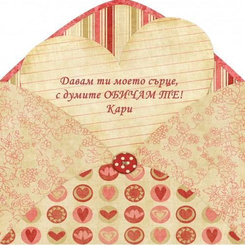 20 шоколадови сърца и картичка