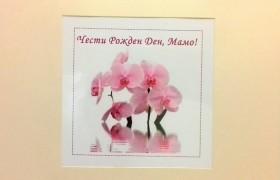 Бонбониера Перла – Орхидеи