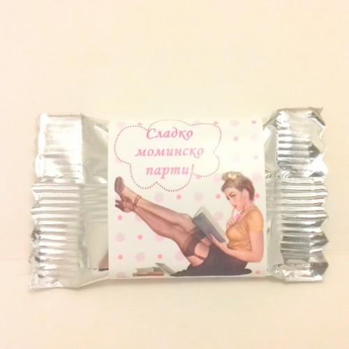 Комплект 20 шоколадчета за моминско парти – Ретро