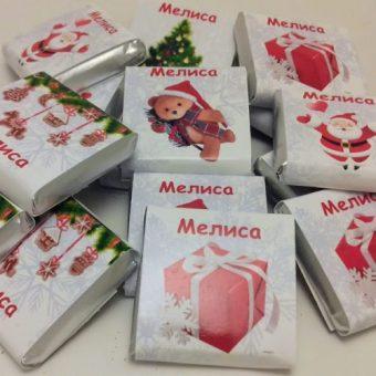 Коледен комплект  – 20 мини шоколада лично за теб!