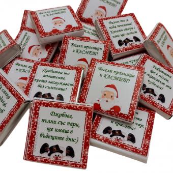 Комплект 20 късметчета – Дядо Коледа